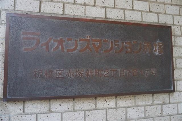 ライオンズマンション赤塚の看板