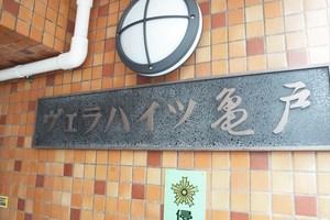 ヴェラハイツ亀戸の看板