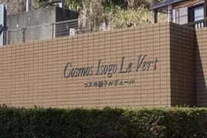 コスモ磯子ルヴェールの看板