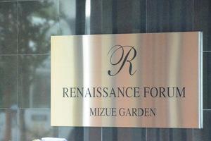 ルネサンスフォーラム瑞江ガーデンの看板