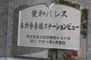 菱和パレス本所吾妻橋ステーションビューの看板