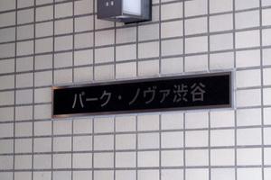 パークノヴァ渋谷の看板