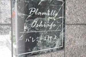 パレミーユ押上の看板
