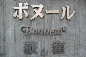 ボヌール荻窪の看板