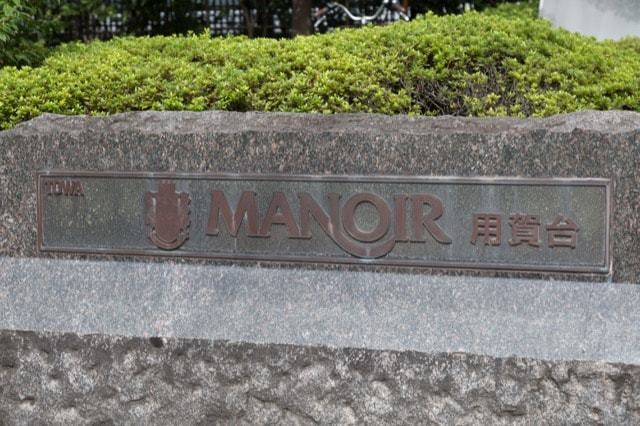 藤和マノワール用賀台の看板