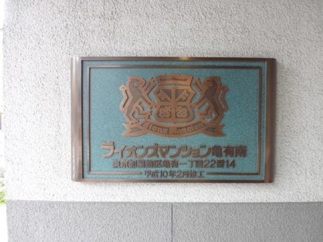 ライオンズマンション亀有南の看板