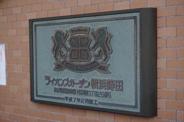 ライオンズガーデン横浜蒔田の看板