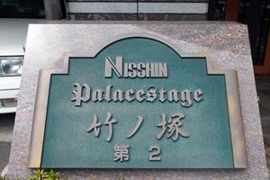 日神パレステージ竹ノ塚第2の看板
