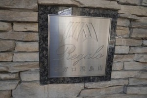 レガロ飛鳥山の看板