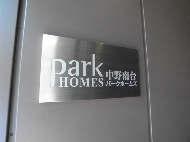 中野南台パークホームズの看板