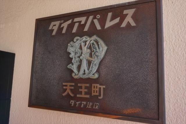 ダイアパレス天王町の看板