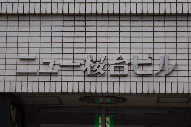 ニュー桜台ビルの看板