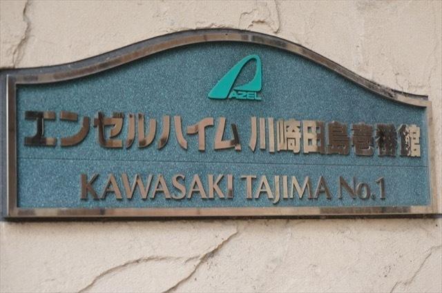エンゼルハイム川崎田島1番館の看板