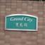グランシティ豊島園の看板