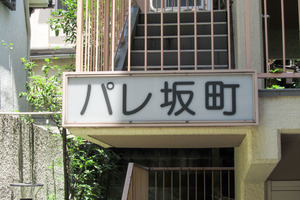 パレ坂町の看板