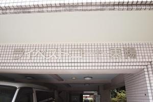 ライベストコート東陽の看板