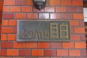 ルックハイツ目白の看板