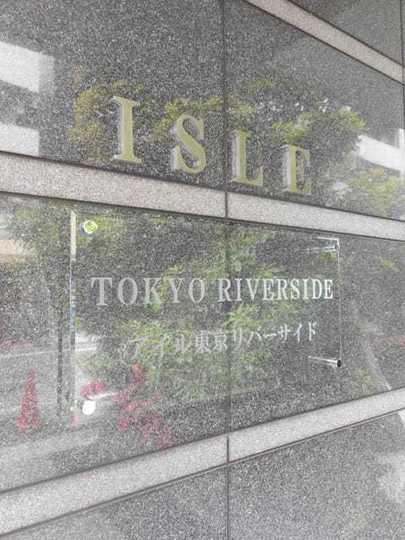 アイル東京リバーサイドの看板