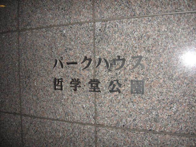 パークハウス哲学堂公園の看板