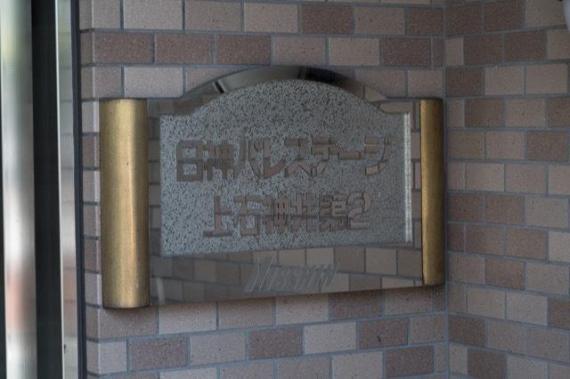 日神パレステージ上石神井第2の看板