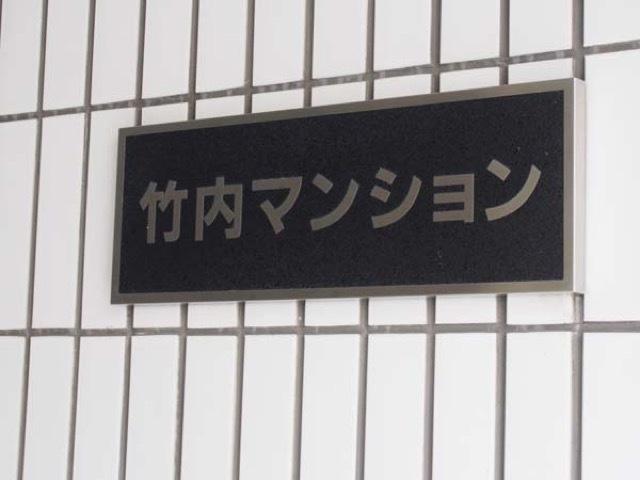 竹内マンション(台東区駒形)の看板