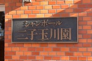シャンボール二子玉川園の看板