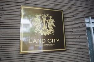 ランドシティ中野新井薬師の看板