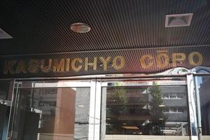 霞町コーポの看板