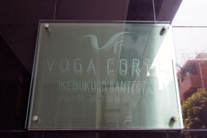 ヴォーガコルテ池袋サンテスタの看板