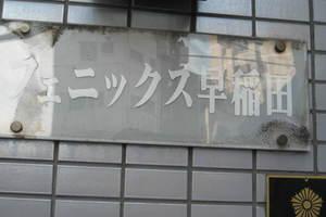 フェニックス早稲田の看板