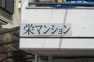 栄マンション北新宿の看板