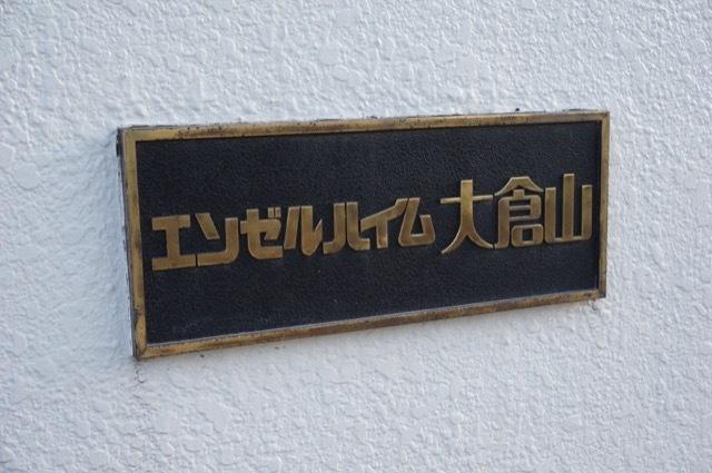 エンゼルハイム大倉山の看板