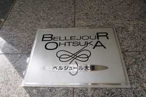 ベルジュール大塚の看板