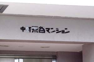 中野永谷マンションの看板