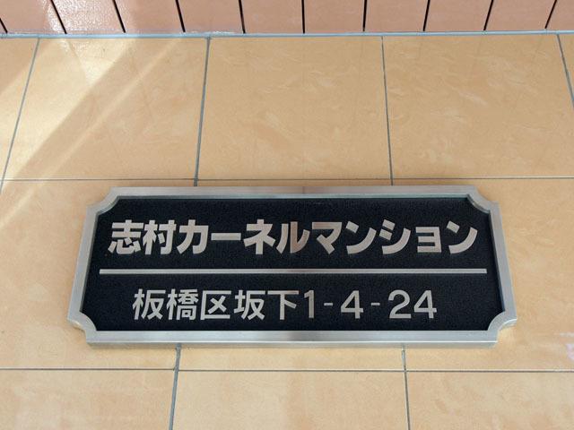 志村カーネルの看板