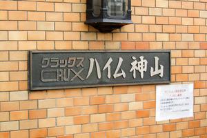 クラックスハイム神山の看板