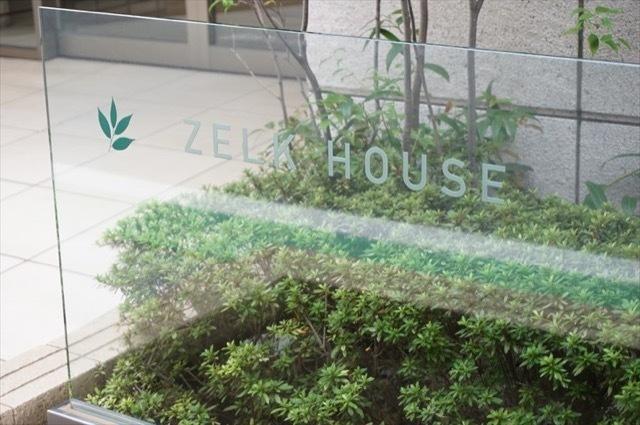 ゼルクハウスの看板