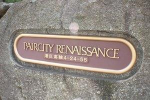 ペアシティルネッサンス高輪の看板