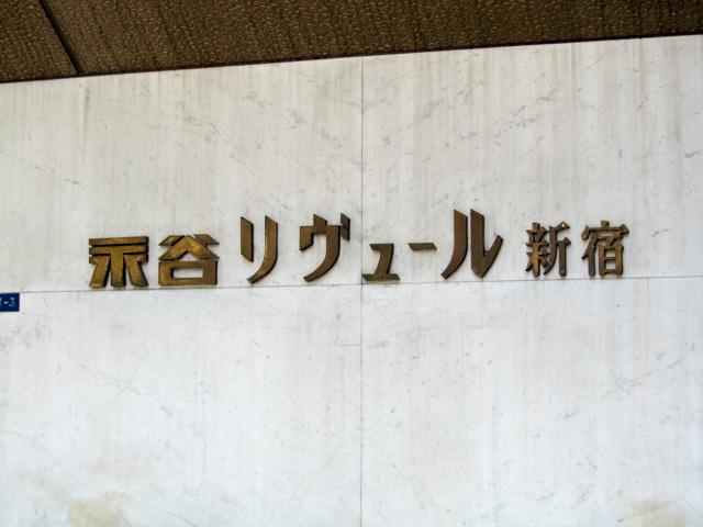 永谷リヴュール新宿の看板
