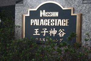 日神パレステージ王子神谷ウエストウィングの看板