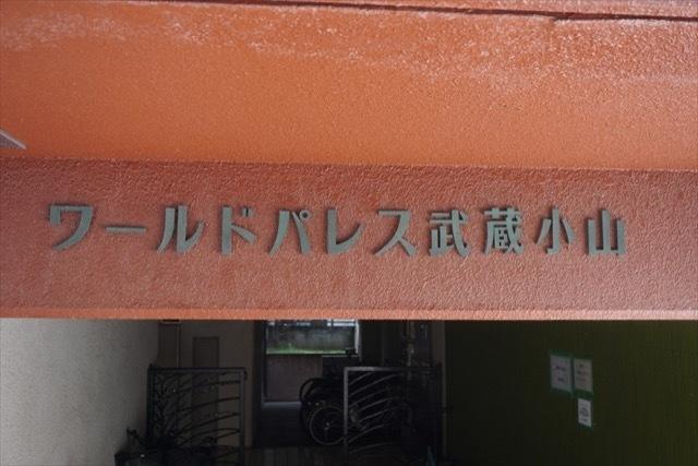 ワールドパレス武蔵小山(品川区小山4丁目)の看板