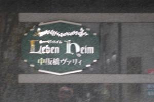 レーベンハイム中板橋ヴァリィの看板
