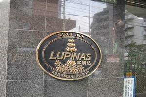 ルピナス本駒込の看板