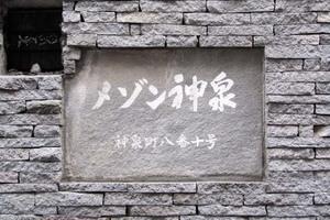 メゾン神泉の看板