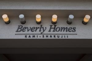 ビバリーホームズ上石神井の看板