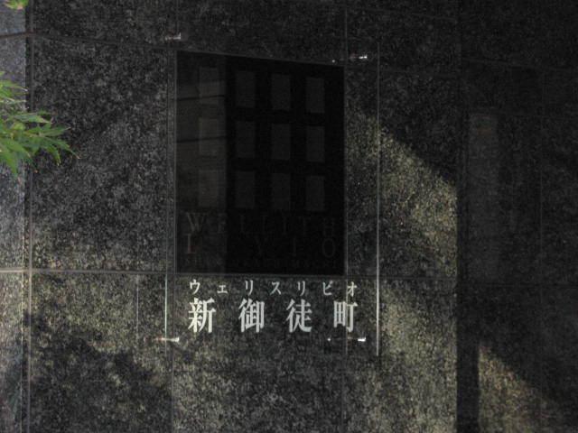 ウェリスリビオ新御徒町の看板