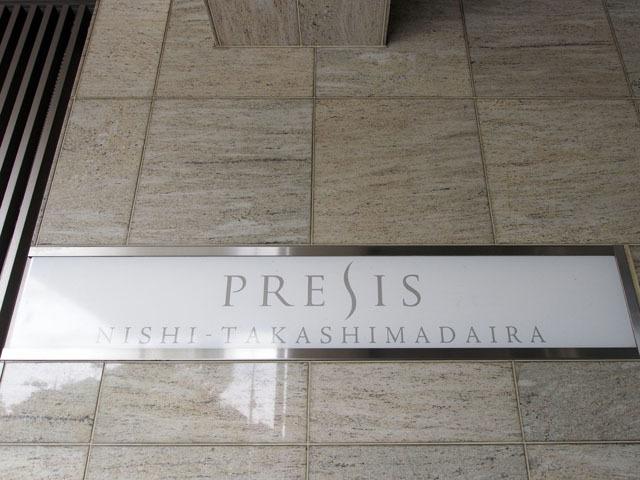 プレシス西高島平の看板