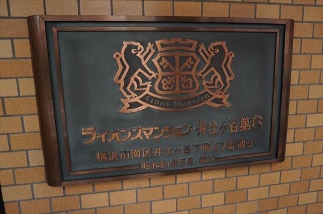 ライオンズマンション井土ヶ谷第6の看板