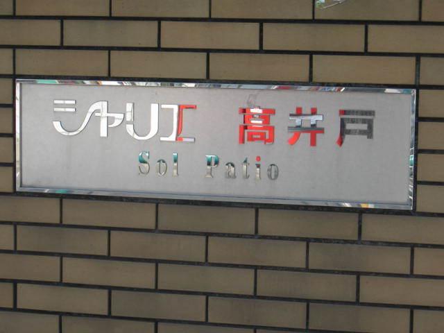 シャリエ高井戸ソルパティオの看板