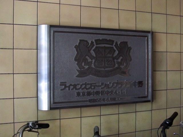 ライオンズステーションプラザ新中野の看板